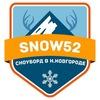 СНОУБОРД в Нижнем Новгороде | SNOW52