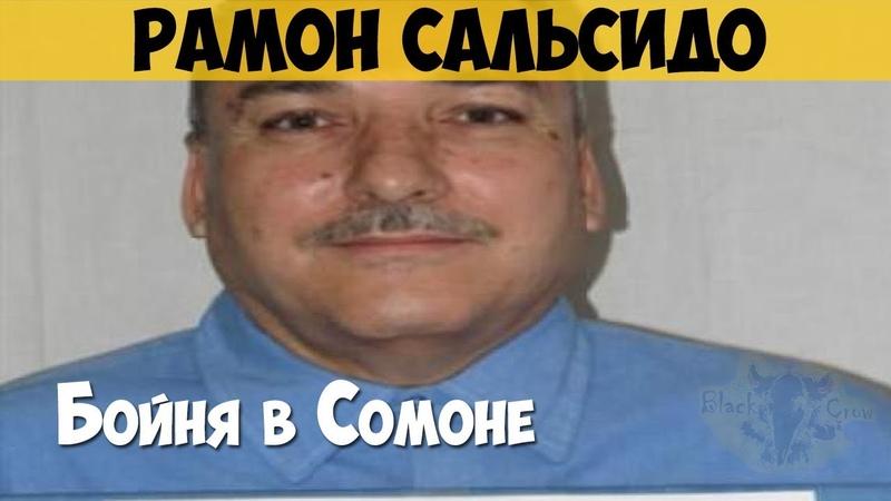 Рамон Сальсидо. Массовый убийца. Бойня в Сомоне. Убийство 7 человек