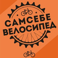 Логотип Сам Себе Велосипед / Точка Юбилейная