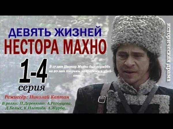 Девять жизней Нестора Махно 1,2,3,4 серия Историческая драма