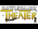 Очередное безумие,или как мы решили поиграть в BattleBlock Theater - часть 1