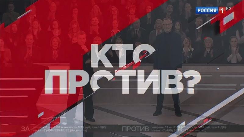 Кто против? Ток-шоу с Сергеем Михеевым 19.02.2019
