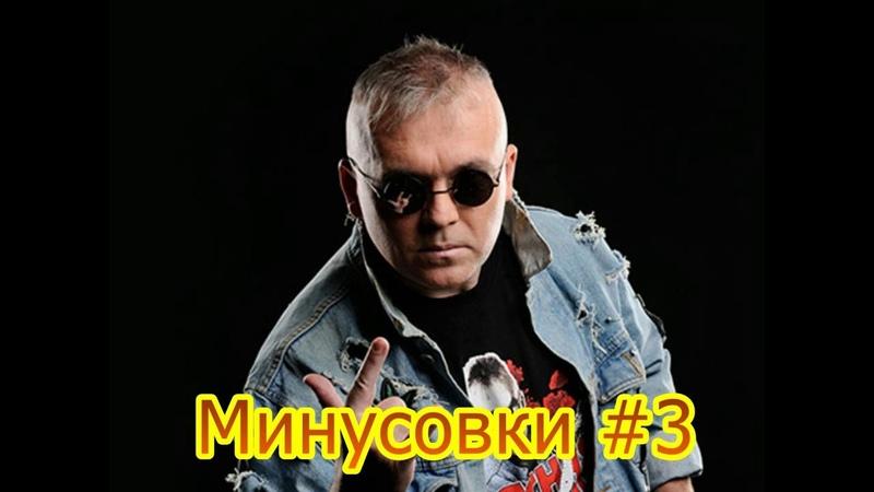 КРАСНАЯ ПЛЕСЕНЬ - ФАНАТСКИЕ МИНУСОВКИ 3