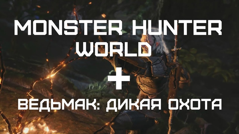 Monster Hunter World – Ведьмак в игре! (ИНФО) [ANSY]