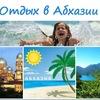 Отдых в Абхазии без посредников
