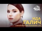 Ида Галич в шоу Мурзилки Live на Авторадио. Эфир от 13.09.18