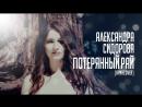 Александра Сидорова - Потерянный Рай (Ария Cover)