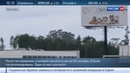 Новости на Россия 24 • Подопытных французов выписали после смертельно опасного испытания