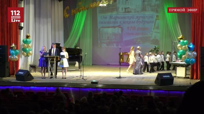 170 лет школе №3 города Рыбинска