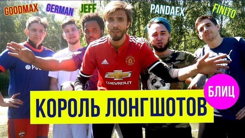 Король лонгшотов: PandaFX, German, GoodMax, Finito, Jeff