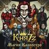 КняZz - Магия Калиостро (2014)