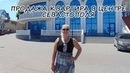 Продажа КВАРТИРЫ на НАБЕРЕЖНОЙ в СЕВАСТОПОЛЕ. Недвижимость Крыма