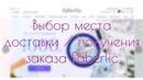 Выбор места доставки / получения заказа Faberlic
