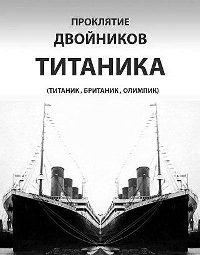 Проклятие двойников Титаника (2004)