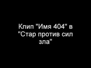 Стар против сил зла песня 404