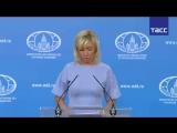 Мария Захарова проводит еженедельный брифинг