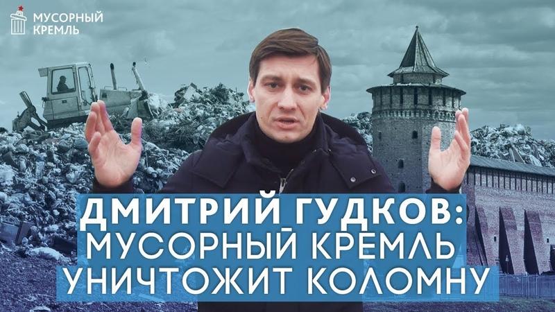 Мусорный кремль уничтожит Коломну
