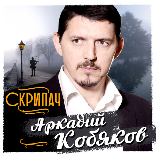 Аркадий Кобяков альбом Скрипач