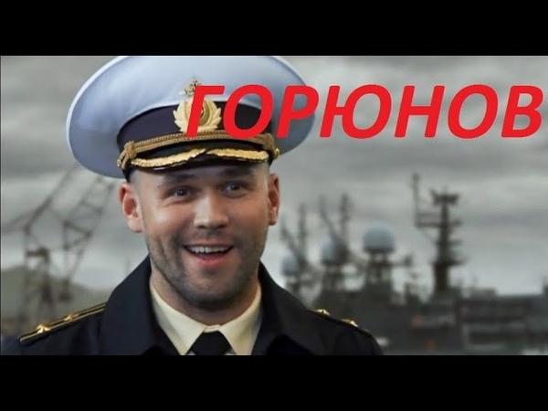 Горюнов 3 серия сериал о жизни подводников современной России
