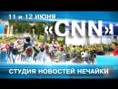 CNN 11 и 12 ИЮНЯ В ГУЩЕ СОБЫТИЙ Новый выпуск