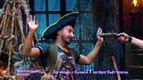 Импровизация «Шокеры»: Двое пиратов готовят бунт на корабле. 4 сезон, 33 серия (110)