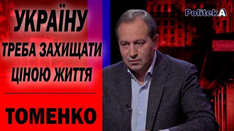 УКРАЇНУ треба захищати ціною життя - Микола Томенко про полонених українских моряків