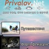 Privalov.Net – туризм и походы в Ленобласти