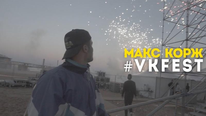 Respectproduct • Макс Корж. VKFEST 2016