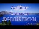 Лучший ПЕВЕЦ Альберт Салтыков 💖💕 ЛУЧШИЕ ПЕСНИ 💕💕 BEST SONGS