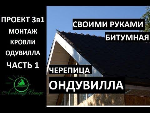 21 Проект 3в1 Монтаж кровли своими руками Мягкая битумная черепица Ондувилпа