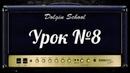Уроки игры на электрогитаре №8 Dolgin School