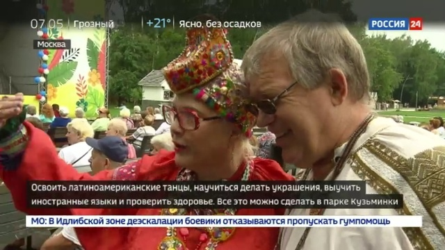 Новости на Россия 24 Шахматы танцы йога английский в Кузьминках пенсионерам скучать некогда
