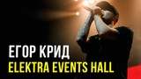 Егор Крид. Баку Elektra Events Hall