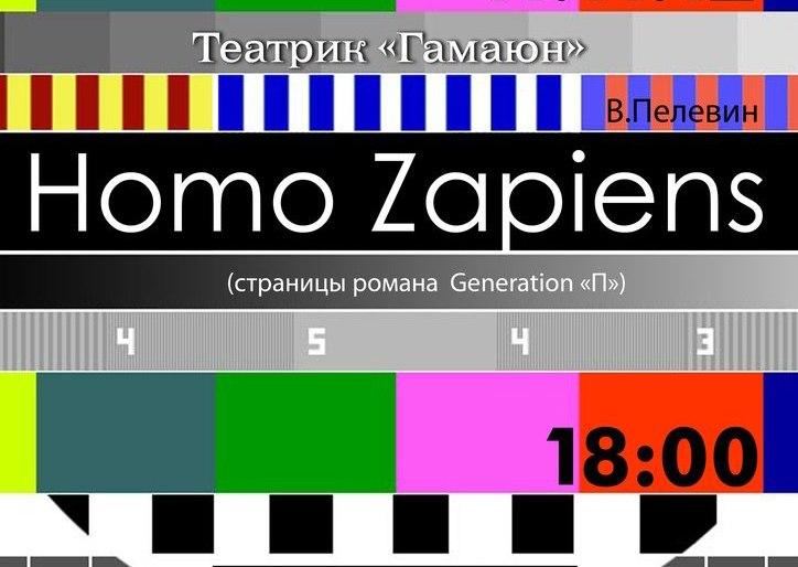 HOMO ZAPIENS - спектакль по В.Пелевину