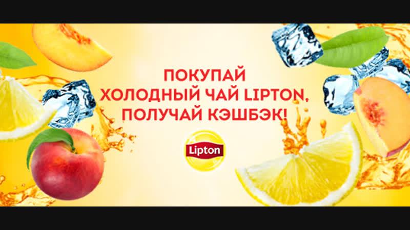 Получай кэшбэк с Lipton Ice Tea