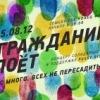 """""""ГРАЖДАНИН ПОЁТ"""" концерт солидарности"""