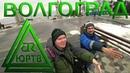 ЮРТВ 2018: Прогулка по Волгограду с подписчиком. Мамаев курган, Родина Мать и Метротрам. [№257]