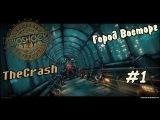Bioshock # -1 (Город Восторг)