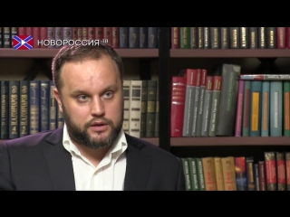 Павел Губарев об «информационной демократии» в ДНР.