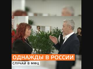 Однажды в России. Случай в МФЦ