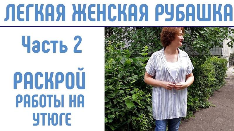 Женская рубашка Часть 2 Как раскроить рубашку Работа на утюге рубашкабольшойразмер шьюдома