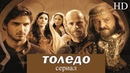 ТОЛЕДО - 9 серия I Исторический сериал I ВЫСОКОЕ КАЧЕСТВО