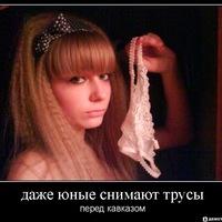 Русских шлюх кавказцы фото 189-323