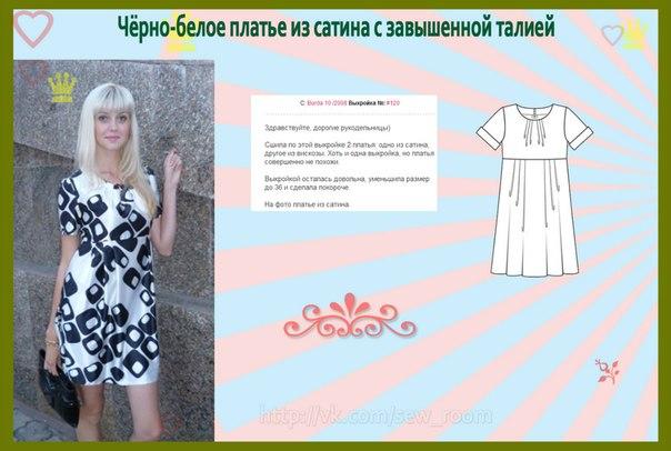 Шьем своими руками платье с завышенной талией 72