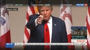 Новости на Россия 24 • Журналистам CNN не терпится начать импичмент Дональда Трампа
