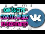 Как скачать видео из Вконтакте?