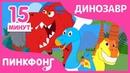 Делай Как Динозавр и другие песни Песни про Динозавров Сборники Пинкфонг Песни для Детей