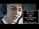 傷心太平洋 Sad Pacific Official MV HD 汪东城 Jiro Wang - w/ Pinyin / English / Chinese Lyrics