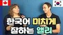 Ally from Canada's Crazy Korean Skills 한국어 미치게 잘하는 앨리