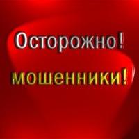 ПРОТИВ мошенников и обманщиков всех мастей ...   ВКонтакте 736b5d8ed57